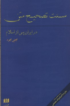 سنت-تصحيح-متن-در-ايران-پس-از-اسلام
