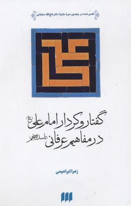 گفتار-و-كردار-امام-علي(ع)در-مفاهيم-عرفاني