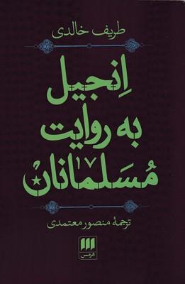 انجيل-به-روايت-مسلمانان