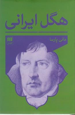 هگل-ايراني