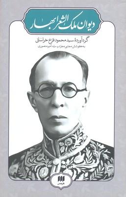 ديوان-ملك-الشعرابهار