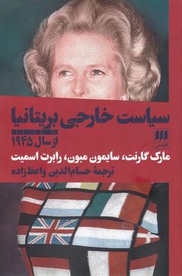 سياست-خارجي-بريتانيا-از-سال1945