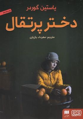 دختر-پرتقال