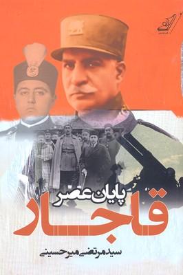 پايان-عصر-قاجار