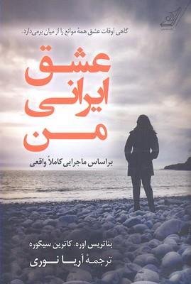 عشق-ايراني-من