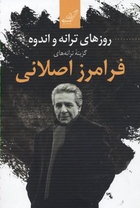 روزهاي-ترانه-و-اندوه-گزينه-ترانه-هاي-فرامرز-اصلاني