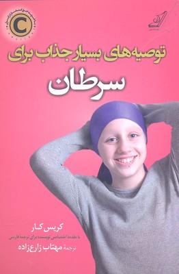 توصيه-هاي-بسيار-جذاب-براي-سرطان