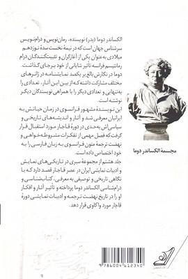 تصویر نهضت الكساندر دوما در دوره قاجار جلد 8 الف