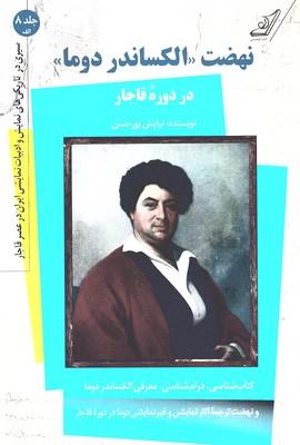 نهضت-الكساندر-دوما-در-دوره-قاجار-جلد-8-الف