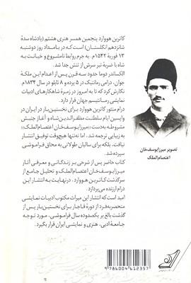 تصویر نهضت الكساندر دوما در دوره قاجار جلد 8 ب