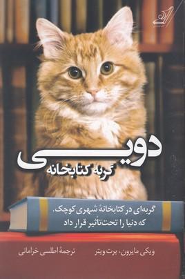 دويي-گربه-كتابخانه