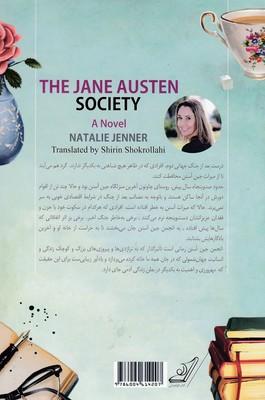 تصویر انجمن جين آستين