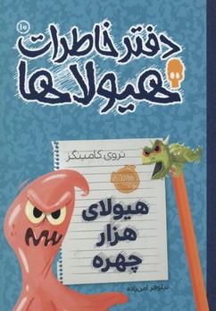 دفتر-خاطرات-هيولاها(10)هيولاي-هزار-چهره