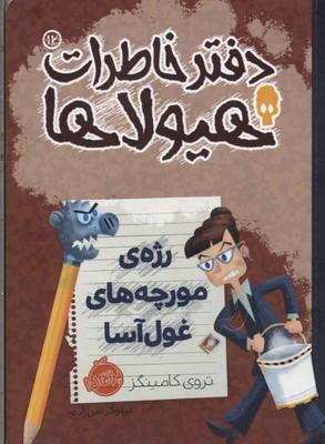 دفتر-خاطرات-هيولاها(12)رژه-مورچه-غول-آسا