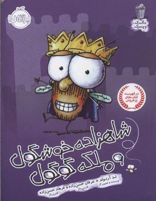 مگسك-و-پسرك-شاهزاده-خوشگول-و-ملكه-گوگول