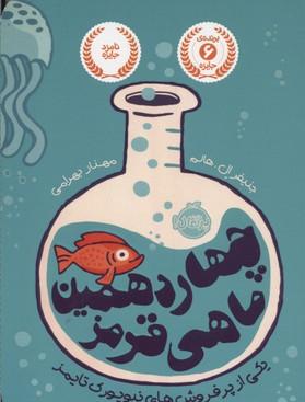 چهاردهمين-ماهي-قرمز
