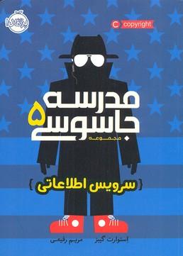 مدرسه-جاسوسي-5-سرويس-اطلاعاتي