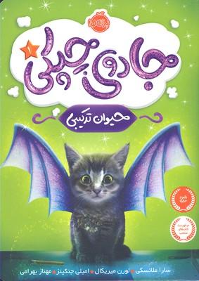 جادوي-چپكي-1--حيوان-تركيبي