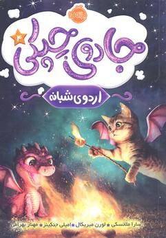 جادوي-چپكي4-اردوي-شبانه