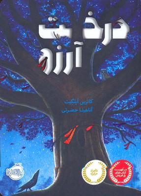 درخت-آرزو