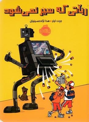 رباتي-كه-سير-نمي-شود