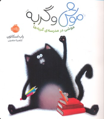 موش-و-گربه--موش-در-مدرسه-گربه-ها