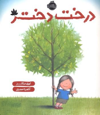 درخت-دختر