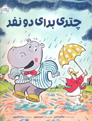 چتري-براي-دو-نفر