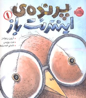 پرنده-اينترنت-باز-1
