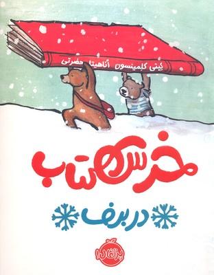 خرس-كتاب-در-برف