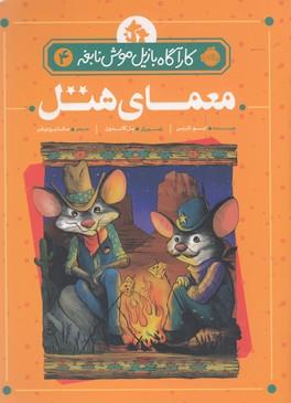 كارآگاه-بازيل-موش-نابغه-4-معماي-هتل