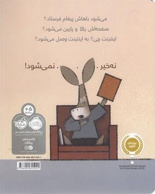 تصویر هنوز نفهميدي به اين مي گويند كتاب؟