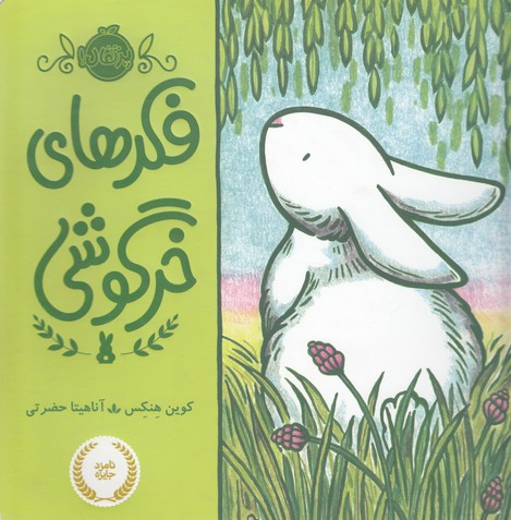 فكرهاي-خرگوشي