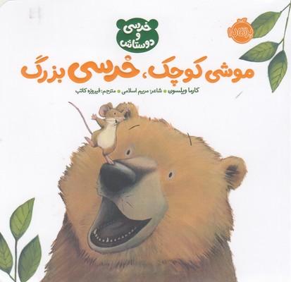 خرسي-و-دوستانش-موش-كوچك-خرسي-بزرگ