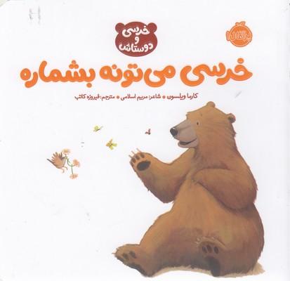 تصویر خرسي و دوستانش-خرسي مي تونه بشمارد