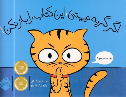 اگر-گربه-نيستي-اين-كتاب-را-باز-نكن