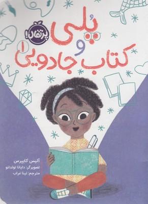 پلي-و-كتاب-جادويي-1