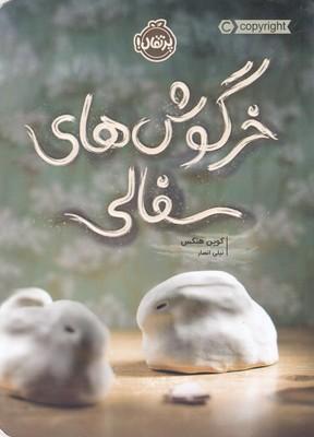 خرگوش-هاي-سفالي