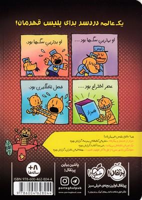 تصویر پليس قهرمان 3-حمله ي خانه هاي عصباني