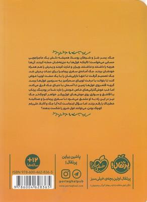 تصویر جك:داستان واقعاواقعي جك ولوبياي سحرآميز