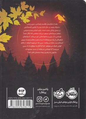 تصویر كلاغ كوكي 2-روباه مخفي