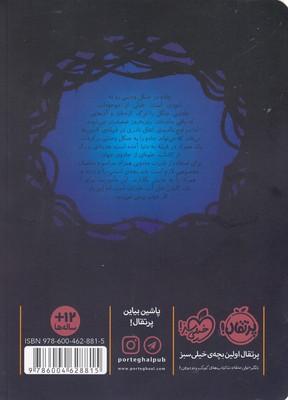 تصویر مرداب فراموشي1-همزاد