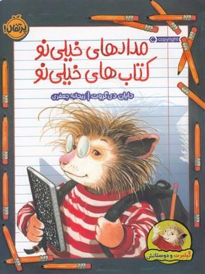 گيلبرت-ودوستانش-مدادهاي-خيلي-نوكتاب-هاي-خيلي-نو