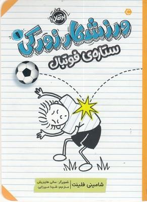 ورزشكار-زوركي-1-ستاره-ي-فوتبال