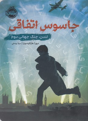 جاسوس-اتفاقي-لندن،جنگ-جهاني-دوم