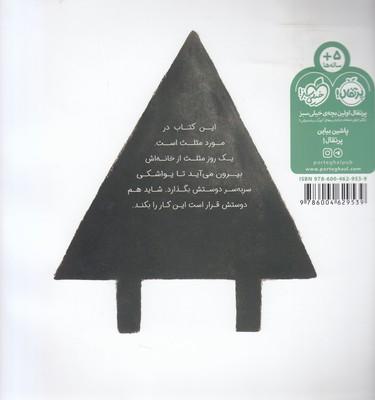 تصویر مثلث