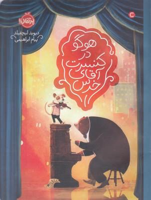 هوگو-در-كنسرت-آقاي-خرس