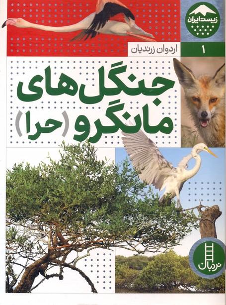 زيست-ايران-1-جنگل-هاي-مانگرو-حرا