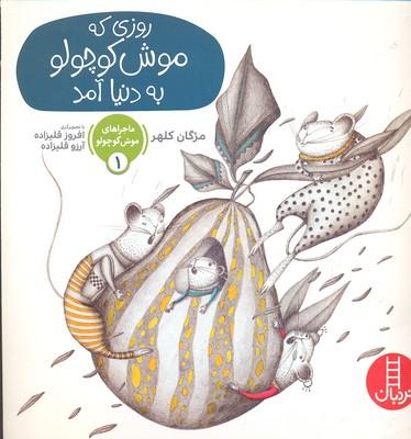 ماجراهاي-موش-كوچولو-1-روزي-كه-موش-كوچولو-به-دنيا-آمد