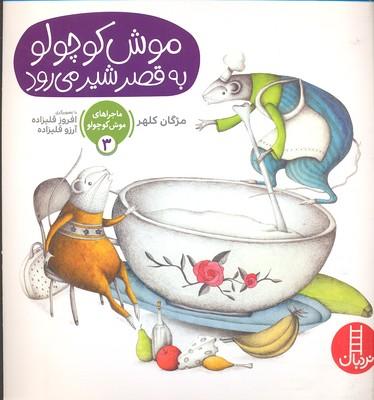 ماجراهاي-موش-كوچولو-3-به-قصر-شير-مي-رود